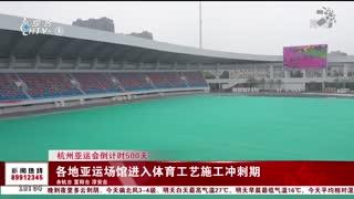 杭州新闻60分_20210428_杭州新闻60分(04月28日)