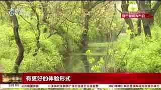杭州新闻60分_20210429_杭州新闻60分(04月29日)
