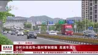 杭州新闻60分_20210501_杭州新闻60分(05月01日)