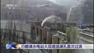 白鹤滩水电站大坝泄洪深孔首次过流