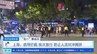 上海:疏导拦截 按次放行 防止人流对冲拥挤
