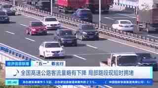 全国高速公路客流量略有下降 局部路段现短时拥堵