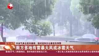 中央气象台发布暴雨 强对流和沙尘暴蓝色预警