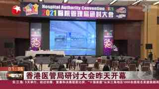 香港医管局研讨大会5月3日开幕