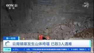云南镇雄发生山体垮塌 已致3人遇难