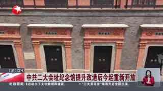 中共二大会址纪念馆提升改造后5月4日起重新开放