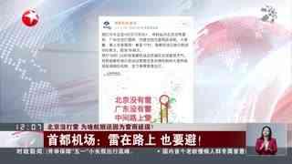 北京没打雷 为啥航班还因为雷雨延误?