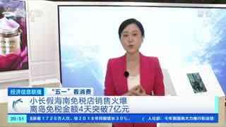 小长假海南免税店销售火爆 离岛免税金额4天突破7亿元