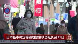 日本基本决定将四地紧急状态延长至5月31日