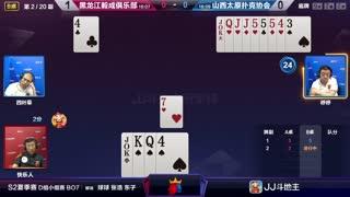 第2集:黑龙江毅成俱乐部VS山西太原扑克协会!(2)