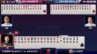 第3集:黑龙江毅成俱乐部VS山西太原扑克协会!(3)