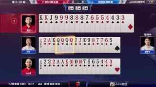 第6集:广东N5俱乐部VS河南纵横四海(6)