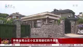 杭州新闻60分_20210508_杭州新闻60分(05月08日)