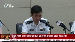 杭州新闻60分_20210510_杭州新闻60分(05月10日)