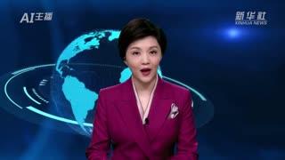AI合成主播丨最新调查显示:近六成日本民众希望取消东京奥运会