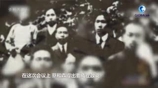 全球连线|百年前,这座法国小城的中国学生改变了历史