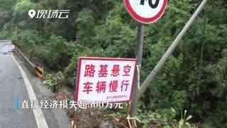 湖南绥宁:强降雨致民房被淹山体滑坡道路悬空