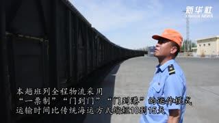 首趟西部陆海新通道宁夏班列发车