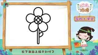 艾米咕噜涂鸦小课堂 第1集