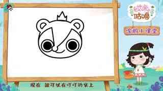 艾米咕噜涂鸦小课堂 第10集