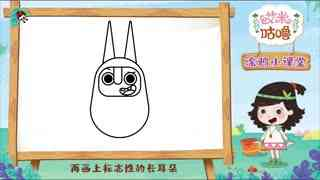 艾米咕噜涂鸦小课堂 第8集