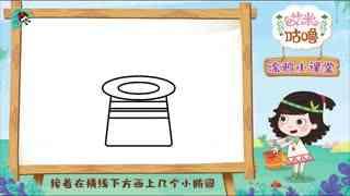 艾米咕噜涂鸦小课堂 第4集
