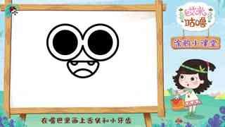艾米咕噜涂鸦小课堂 第7集
