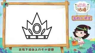 艾米咕噜涂鸦小课堂 第3集
