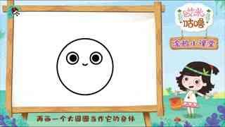 艾米咕噜涂鸦小课堂 第5集
