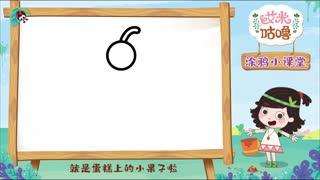 艾米咕噜涂鸦小课堂 第2集