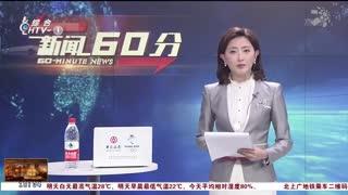 杭州新闻60分_20210512_杭州新闻60分(05月12日)