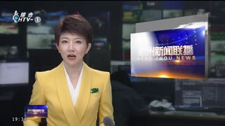 杭州新闻联播_20210513_内容提要