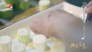 非遗美食_20210513_非遗美食 赣菜之旅