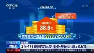 商务部:1至4月我国实际使用外资同比增百分之38.6