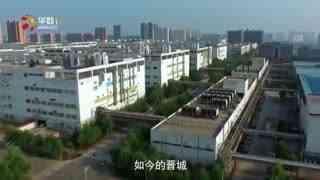 互利共赢 晋城市长三角系列推介活动杭州举行