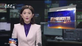 杭州新闻联播_20210514_内容提要