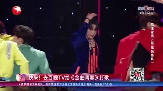 文娱新天地_20210514_快来!去百视TV给《金曲青春》打歌