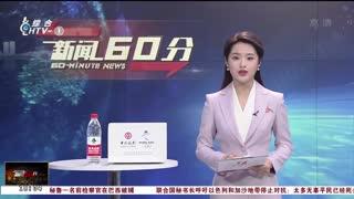 杭州新闻60分_20210514_杭州新闻60分(05月14日)