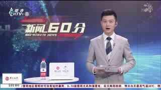 杭州新闻60分_20210515_杭州新闻60分(05月15日)