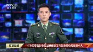 中央军委表彰全军战略规划工作先进单位和先进个人