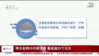 杭州新闻60分_20210516_杭州新闻60分(05月16日)