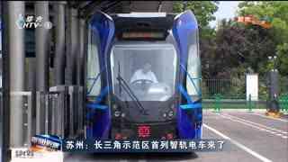 苏州:长三角示范区首列智轨电车来了