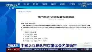 中国乒乓球队东京奥运会名单确定