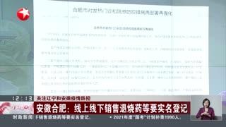 安徽合肥:线上线下销售退烧药等要实名登记