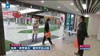 """杭州""""民呼我为""""数字平台上线"""