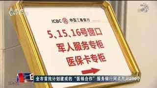 """杭州市首批计划建成的""""医银合作""""服务银行网点共计314个"""