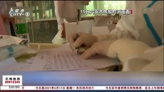 杭州新闻60分_20210517_杭州新闻60分(05月17日)