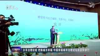 分享治理经验 把脉城市幸福 中国幸福城市治理论坛在富阳举行