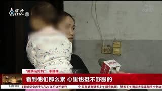 杭州新闻60分_20210518_杭州新闻60分(05月18日)