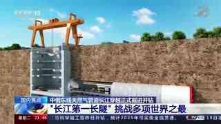 """中俄东线天然气管道长江穿越正式掘进开钻 """"长江第一长隧""""挑战多项世界之最"""
